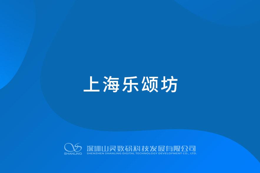 上海乐颂坊